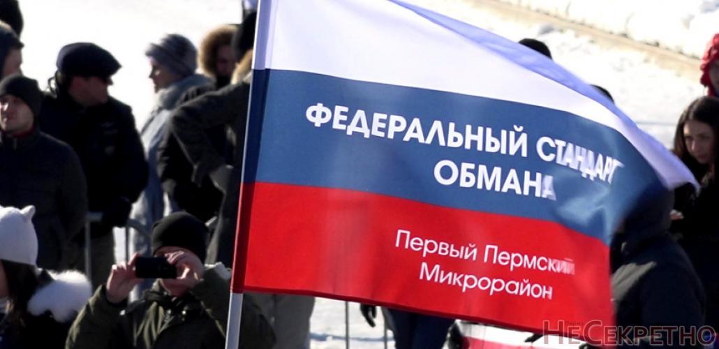 Пермяки пожаловались Путину на Максима Решетникова