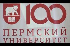 Embedded thumbnail for Столетие ПГНИУ будут отмечать три дня