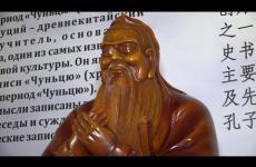Embedded thumbnail for В Перми отметили день рождения Конфуция